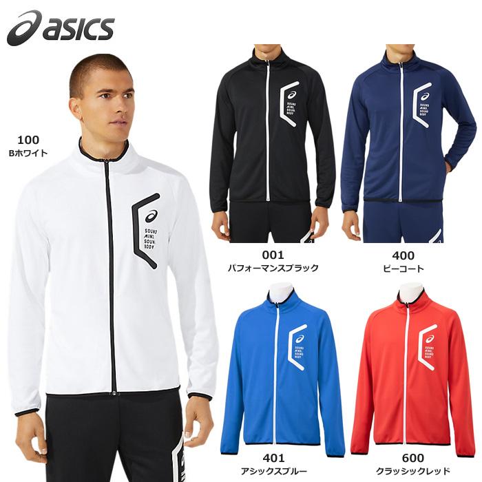 【21SS】【アシックス】2031C261 トレーニングジャケット(スリム)(XS~4XL )【★1着までレターパックプラスOK 送料520円】