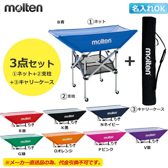 【モルテン】BK0032 折りたたみ式平型ボールカゴ(背低)キャリーケース付きセット(★単品購入もできます)【※メーカー直送品】