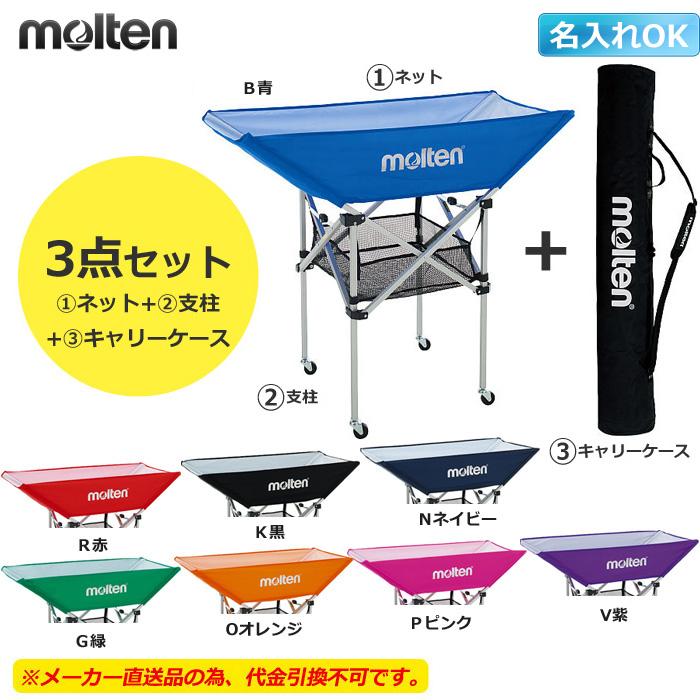 【モルテン】BK0033 折りたたみ式平型ボールカゴ(背高)キャリーケース付きセット(★単品購入もできます)【※メーカー直送品】