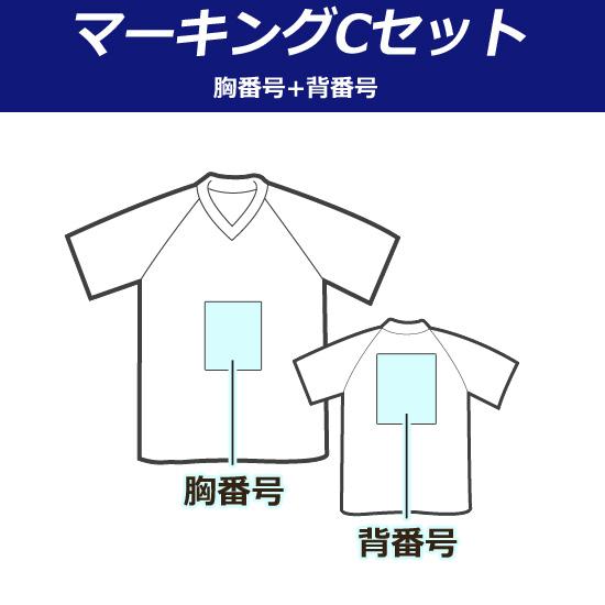 【マーキング:Cセット】背番号+胸番号