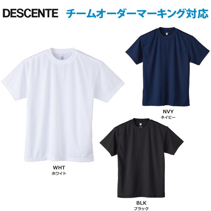 【デサント】DMC5301A Tシャツ(ワンポイントなし)【半袖】(S~XA)【チームオーダーマーキング対応】