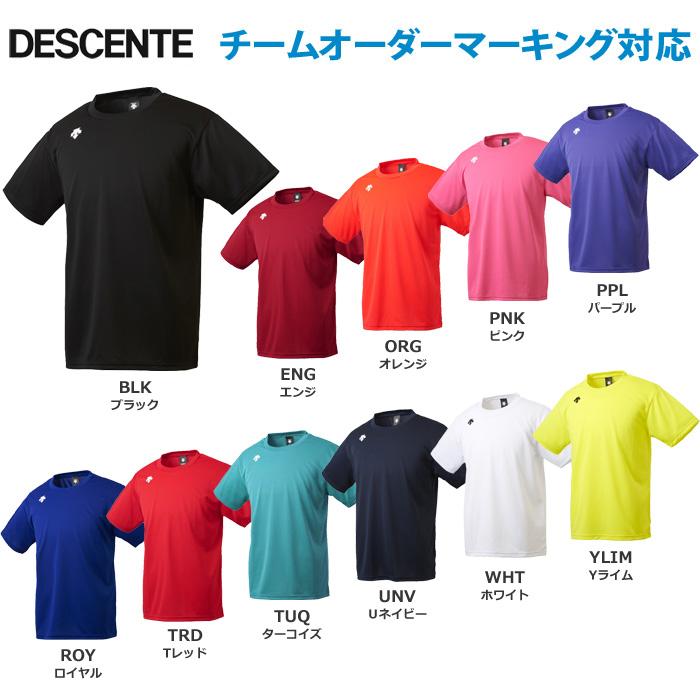 【デサント】DMC5801 ワンポイントTシャツ【半袖】(SS~XA)