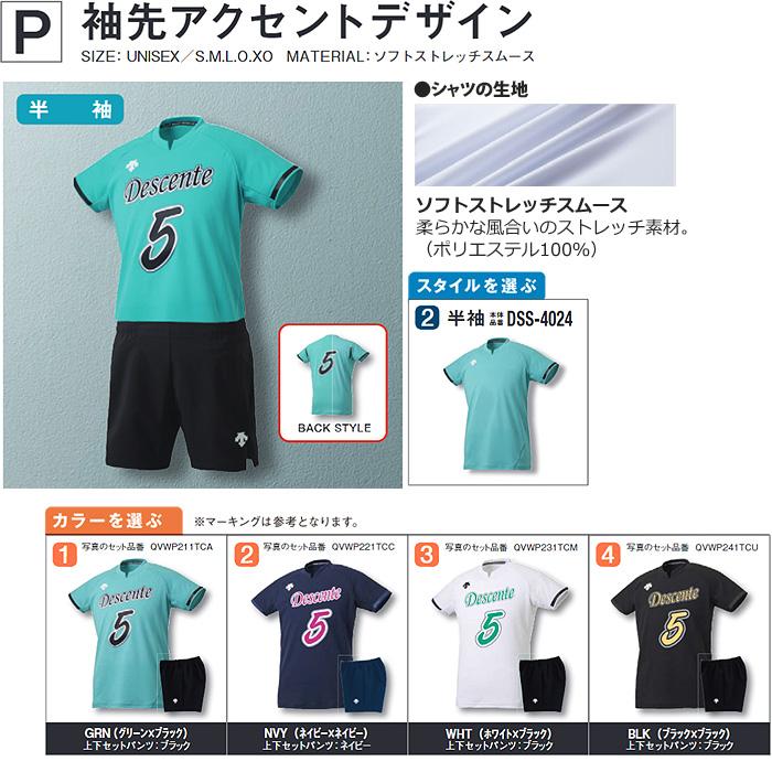 【20SS】【デサント】QUICK100 ゲームシャツ【P】(半袖DSS4024】【すっきりシルエット】(ユニセックス:S~XO)