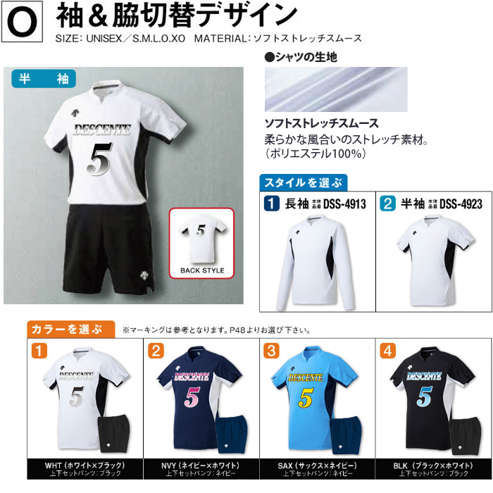 【デサント】QUICK100 ゲームシャツ【O】(長袖DSS4913 /半袖DSS4923】【すっきりシルエット】(ユニセックス:S~XO)