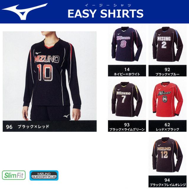 【ミズノ】【イージーシャツ】V2MA9097 ゲームシャツ【長袖】(S~2XL)/納期:約4週間/最低作成枚数:新規6枚~追加1枚~