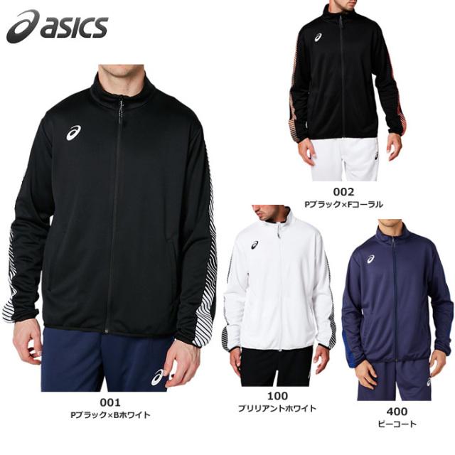 【20SS】【アシックス】2031A655 トレーニングジャケット(レギュラー)(130~3XL)【★1着までレターパックプラスOK 送料520円】