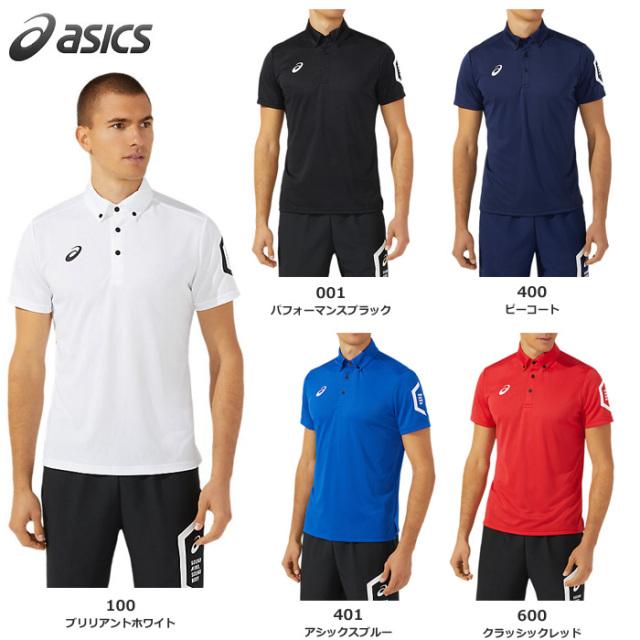 【21SS】【アシックス】2031C268 ボタンダウンポロシャツ(XS~4XL )【★1着までクリックポストOK 送料220円】
