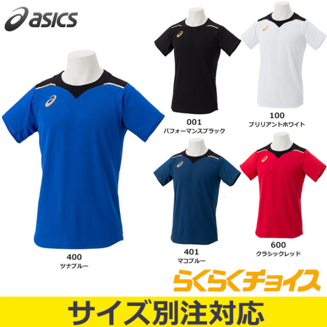 【アシックス】2051A113 ゲームシャツ【半袖】(XS~3XL)【らくらくチョイス対応】【サイズ別注対応:4XL】※サイズ別注は納期が約2~3カ月掛かります