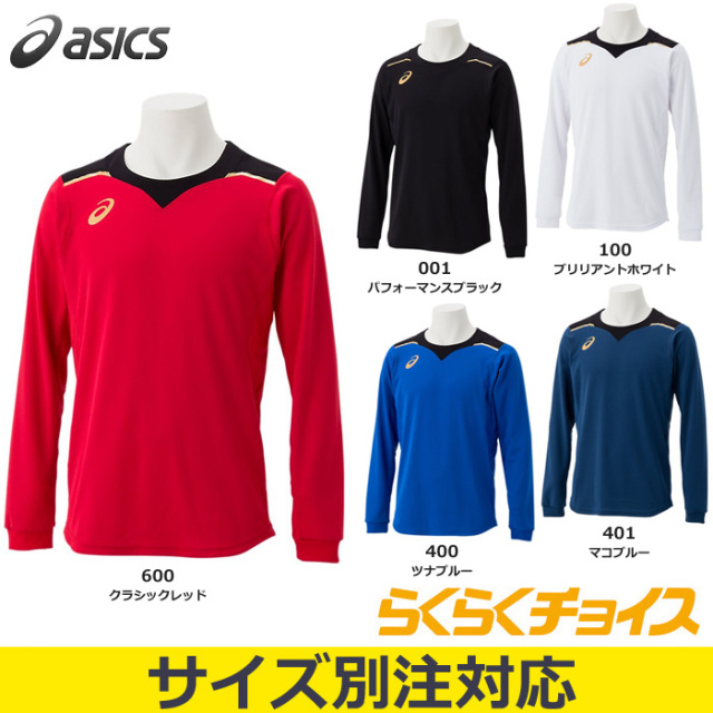 【20SS】【アシックス】2051A115 ゲームシャツ【長袖】(XS~3XL)【らくらくチョイス対応】【サイズ別注対応:4XL】※サイズ別注、定番外サイズは納期が約2~3カ月掛かります