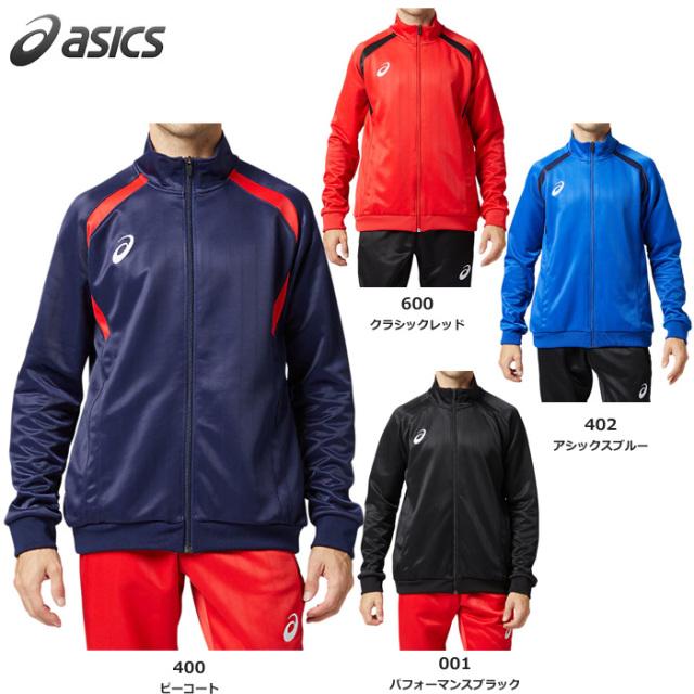 【20SS】【アシックス】2101A075 トレーニングジャケット(S~2XL)【★1着までレターパックプラスOK 送料520円】