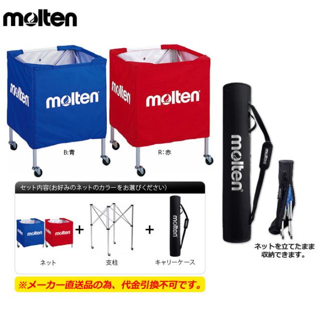 【モルテン】BK15V 折りたたみ式ボールかご(小)キャリーケース付きセット(★単品購入もできます)【※メーカー直送品】