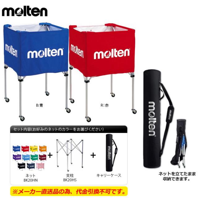 【モルテン】BK20H 折りたたみ式ボールカゴ(中・背高)キャリーケース付きセット【※メーカー直送品】