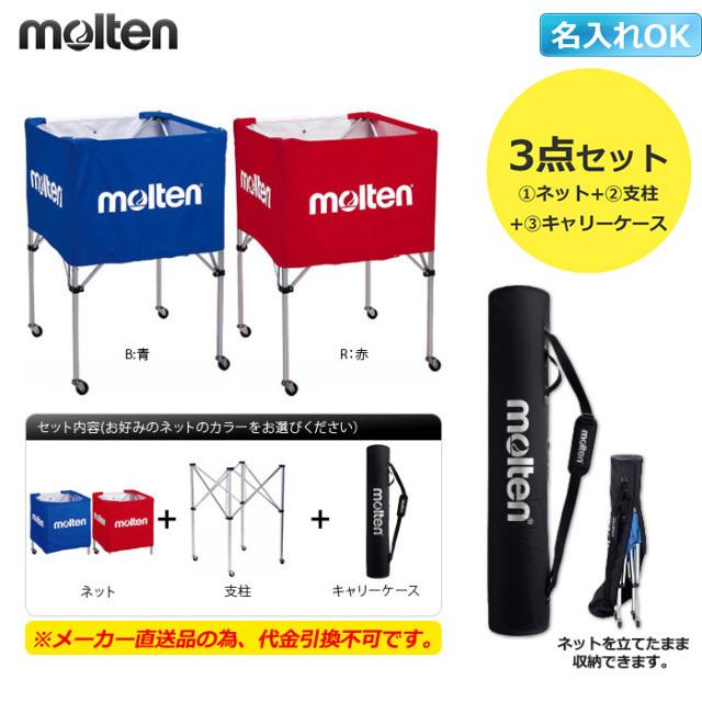【モルテン】BK30V 折りたたみ式ボールかご(大・背高)キャリーケース付きセット(★単品購入もできます)【※メーカー直送品】