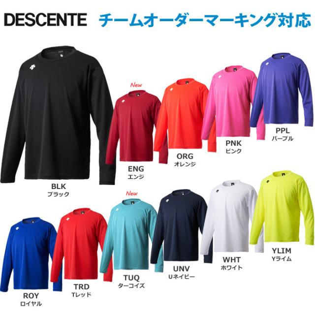 【デサント】DMC5801LB ワンポイントTシャツ【長袖】(SS~XA)【チームオーダーマーキング対応】