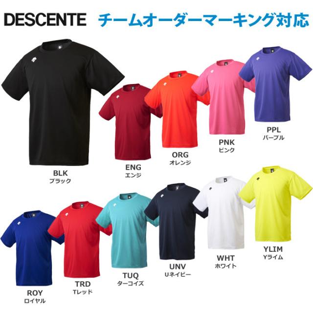 【デサント】DMC5801B ワンポイントTシャツ【半袖】(SS~XA)【チームオーダーマーキング対応】