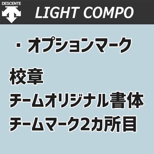 【デサント】【lightCompo】オプションマーク【校章・チームオリジナル書体】