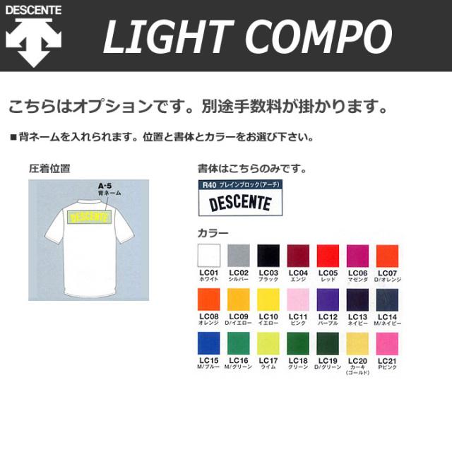 【デサント】【lightCompo】オプションマーク【背中個人名】