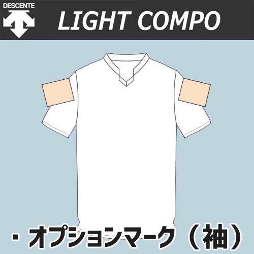 【デサント】【lightCompo】オプションマーク【袖】