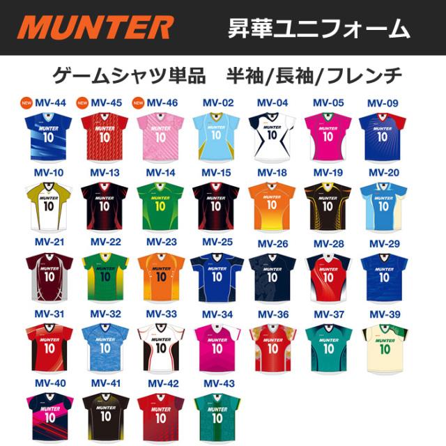 【BOLTONE】【MUNTER】昇華プリントゲームシャツ(メンズ/レディス:140~3XO)/納期:約1カ月/最低作成枚数:新規5枚~追加1枚~