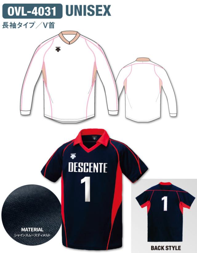 【デサント】OVL-4031【カスタムオーダー】ゲームシャツ【長袖タイプ/V首】(SS~XC)