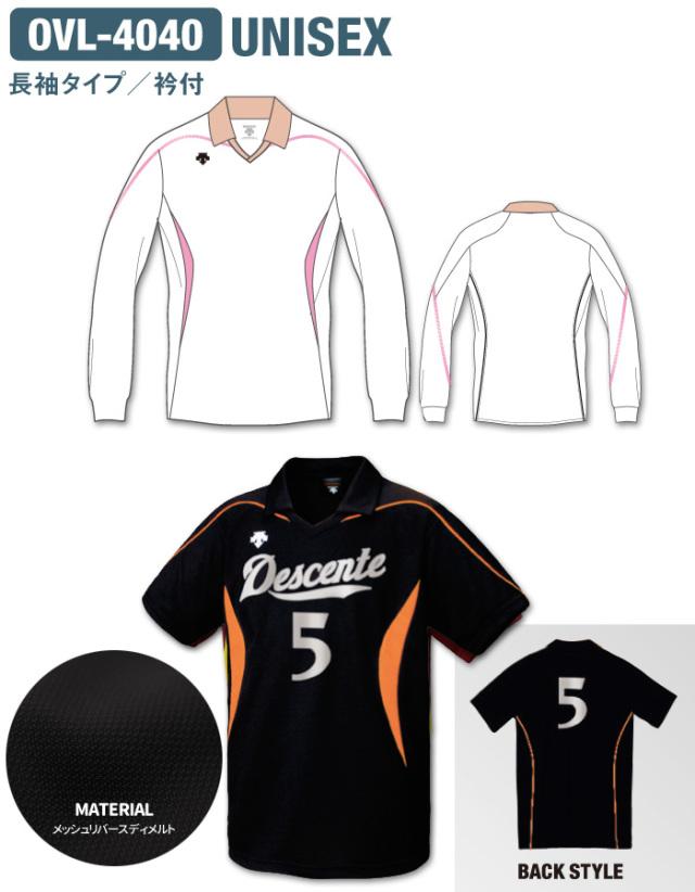 【デサント】OVL-4040【カスタムオーダー】ゲームシャツ【長袖タイプ/衿付】(SS~XC)