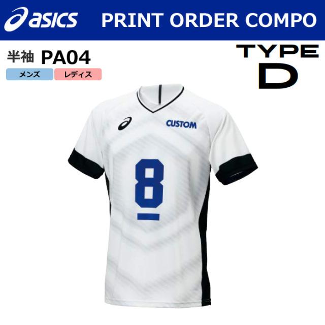 【アシックス】PA04【プリントオーダーコンポ】ゲームシャツ(メンズ/レディス:XS~3XL)/納期:約1カ月~/最低作成枚数:5着