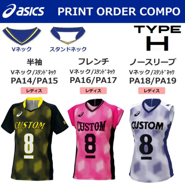【アシックス】PA14-PA19【プリントオーダーコンポ】ゲームシャツ(レディス:XS~3XL)/納期:約1カ月~/最低作成枚数:5着