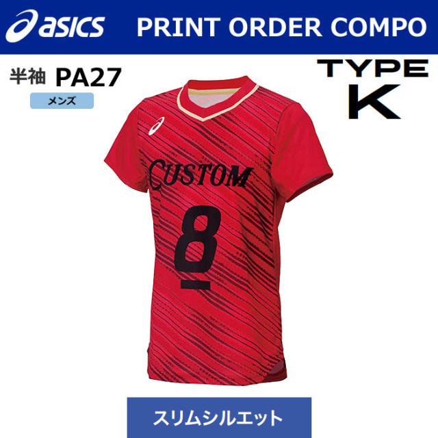 【アシックス】PA27【プリントオーダーコンポ】ゲームシャツ(メンズ:XS~3XL)/納期:約1カ月~/最低作成枚数:5着