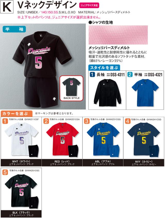 【デサント】QUICK100 ゲームシャツ【K】(長袖DSS4311 /半袖DSS4321】【スタンダードシルエット】(ジュニア~ユニセックス:140~XO)
