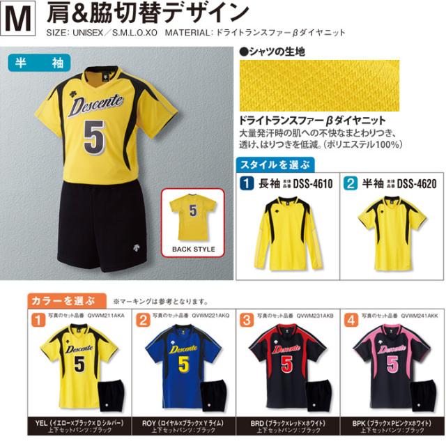 【デサント】QUICK100 ゲームシャツ【M】(長袖DSS4610 /半袖DSS4620】【すっきりシルエット】(ユニセックス:S~XO)