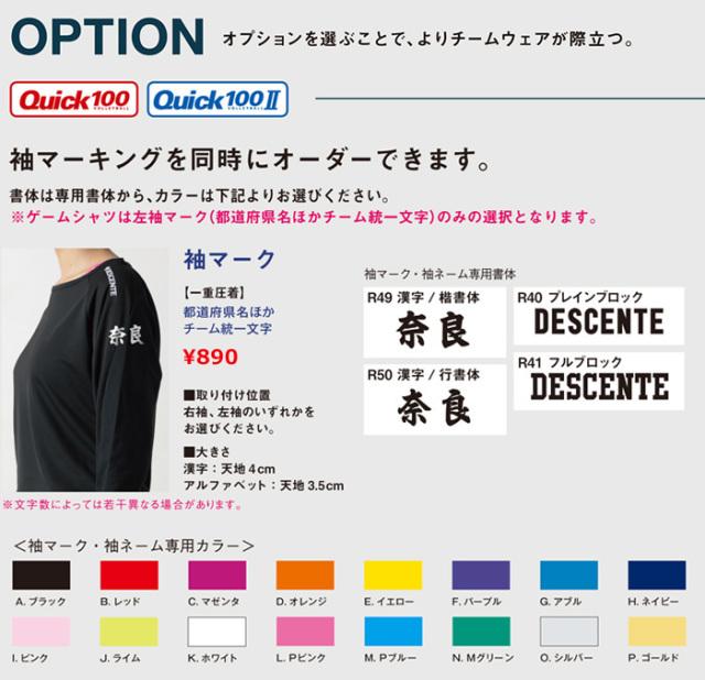 【デサント】QUICK100 オプション【袖マーク】