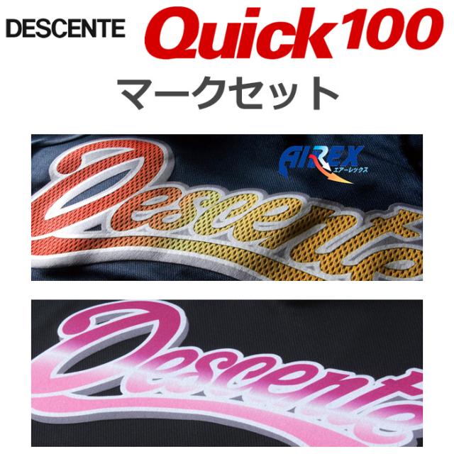 【デサント】QUICK100 インクジェットマーキング/インクジェット・エアーメッシュマーキングセット/納期:約3週間~