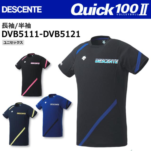 【デサント】【QUICK100-2】DVB5111/DVB5121 チームマーキング付きライトゲームシャツ(長袖/半袖)/(ユニセックス:S~XO)納期:約3週間~/最低作成枚数:3着~