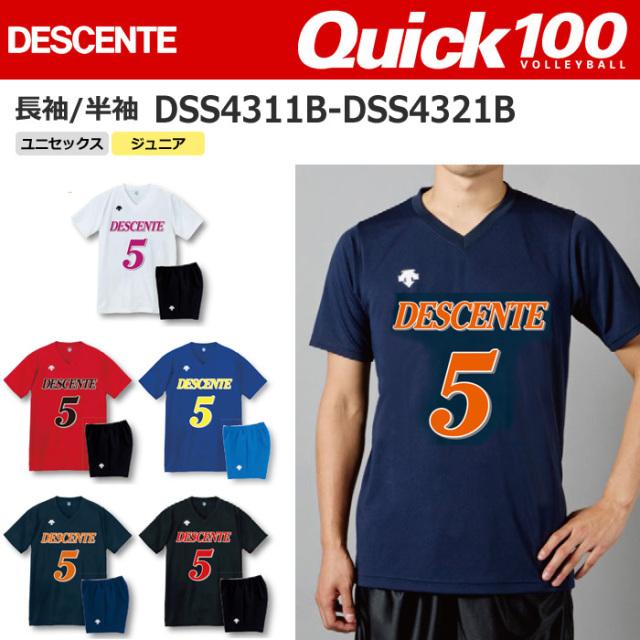 【デサント】【QUICK100】DSS4311/DSS4321 マーキング付きゲームシャツ(長袖/半袖)/シャツ単品またはパンツ付きセット(ジュニア・ユニセックス140~XO)(※パンツセットはジュニアなし)納期:約3週間~