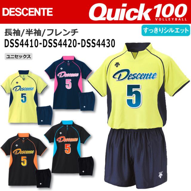 【デサント】【QUICK100】DSS4410/DSS4420/DSS4430 マーキング付きゲームシャツ(長袖/半袖/フレンチ)シャツ単品またはパンツ付きセット(ユニセックスS~XO)納期:約3週間~