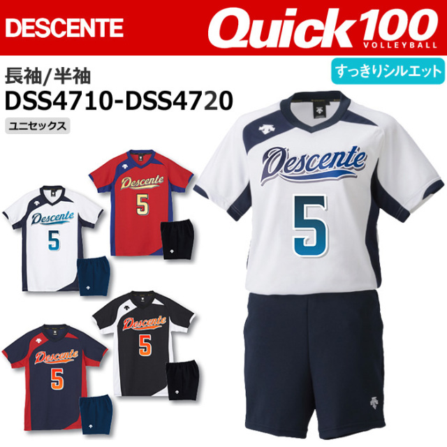 【デサント】【QUICK100】DSS4710/DSS4720 マーキング付きゲームシャツ(長袖/半袖)シャツ単品またはパンツ付きセット(ユニセックスS~XO)納期:約3週間~