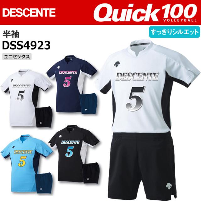 【デサント】【QUICK100】DSS4913/DSS4923 マーキング付きゲームシャツ(長袖/半袖)シャツ単品またはパンツ付きセット(ユニセックスS~XO)納期:約3週間~