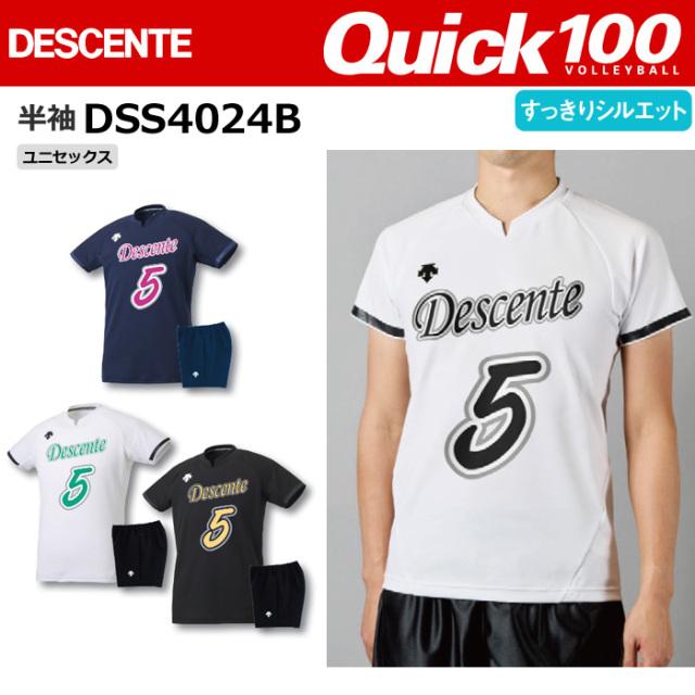 【デサント】【QUICK100】DSS4024 マーキング付きゲームシャツ(半袖)シャツ単品またはパンツ付きセット(ユニセックスS~XO)納期:約3週間~