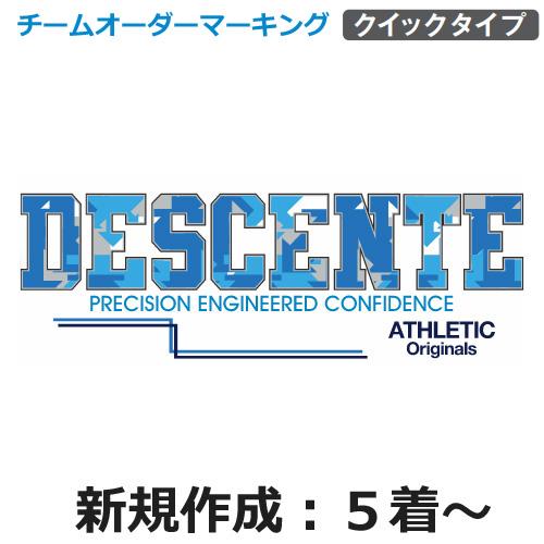 【デサント】チームオーダーマーキングセット【スピリットカモ柄A】