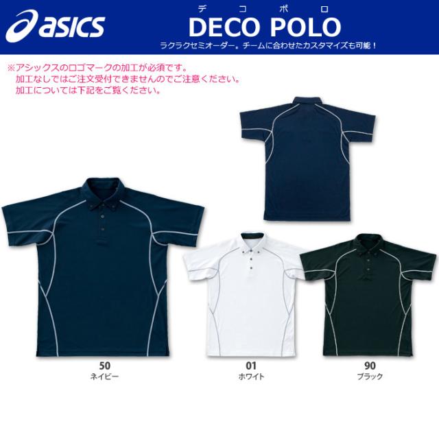 【アシックス】XA001D デコボタンダウンシャツ(S~XO)/納期:約3週間/最低作成枚数:新規1枚~追加1枚~