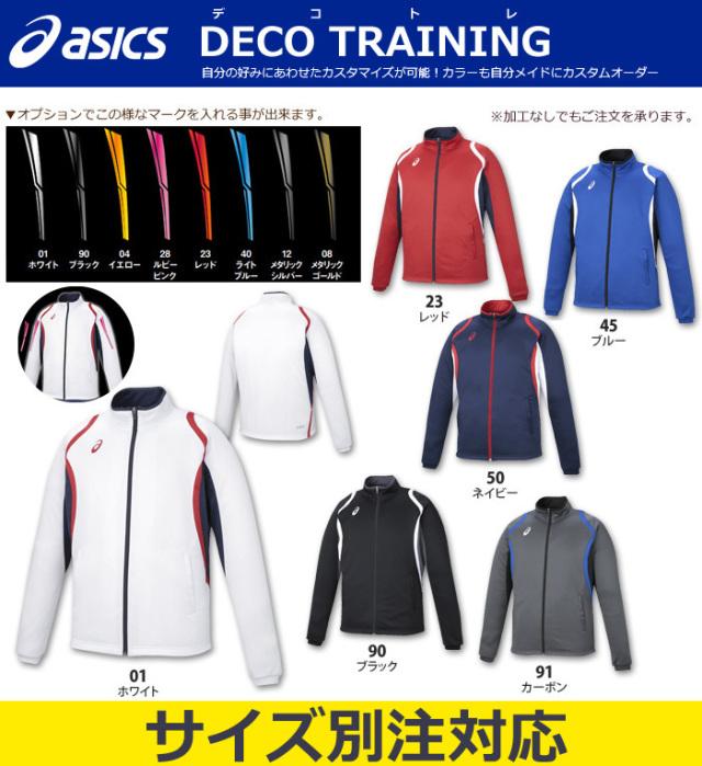 【アシックス】XAT12D デコトレーニングジャケット(S~2XO)/納期:約3週間/最低作成枚数:新規1枚~追加1枚~