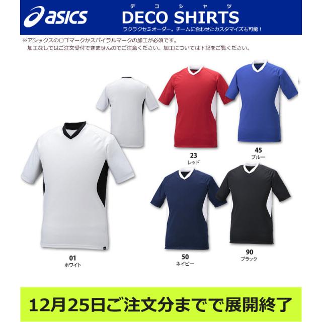 【アシックス】XS002D デコシャツ(S~XXXL)/納期:約3週間/最低作成枚数:新規1枚~追加1枚~