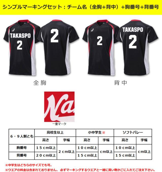 【シンプルマーキングセット】チーム名(全胸or背中)+背番号+胸番号