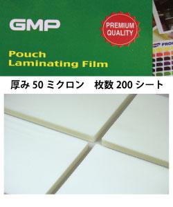 ラミネートフィルム50ミクロン