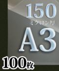 ラミネートフィルムA3 150ミクロン