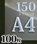 ラミネートフィルムA4 150ミクロン