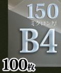 ラミネートフィルムB4 150ミクロン