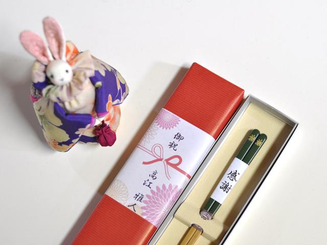 名入れ箸色彩ギフト、長寿祝い、敬老の日、カート
