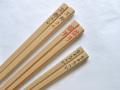 名入れ箸3膳セット 家族箸 竹箸 すべらない箸