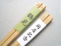 名入れ箸鶴見 記念品カート